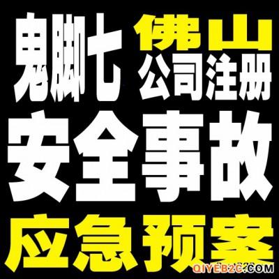 湛江加油站危险化学品办理