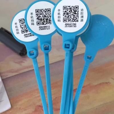 重庆金禾通生产二维码溯源脚环标签