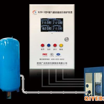广众大牛产品储气罐超温超压保护装置