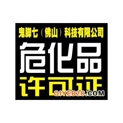 广州危化经营许可证办理