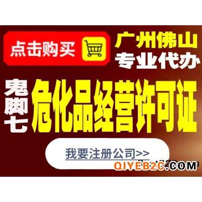 广州办理危化品经营许可证