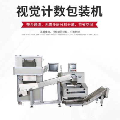 江苏橡胶件点数机塑料颗粒包装机供应商