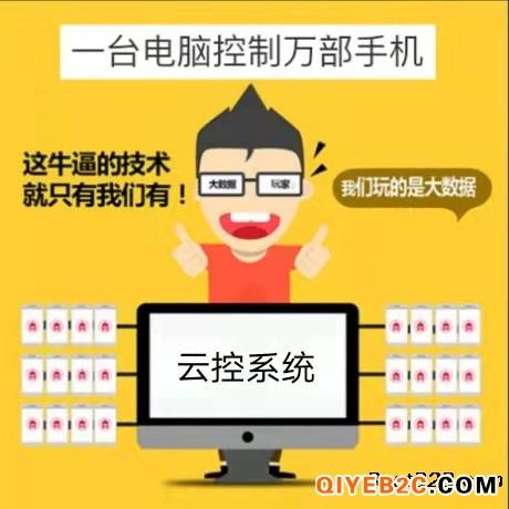 短视频云控系统带你玩转短视频