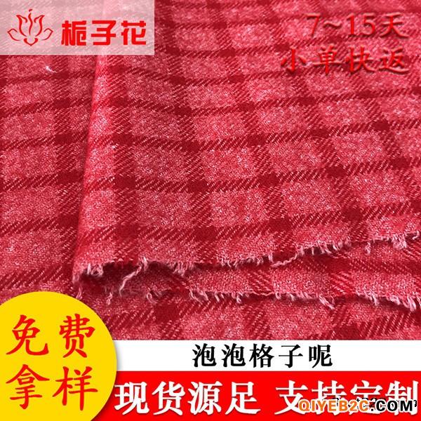 呢子面料生产秋冬羊毛呢格子布料