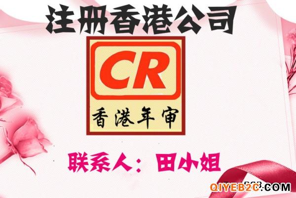 香港公司年审相关问题不能忽略