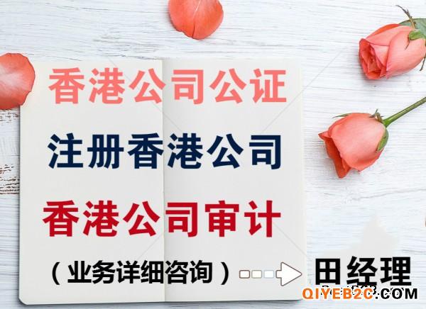 香港公司开户满足的基本条件