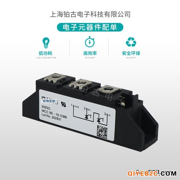 全新可控硅模块MCC 95 - 16 IO8B直销
