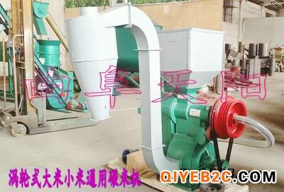 双风道新型碾米机