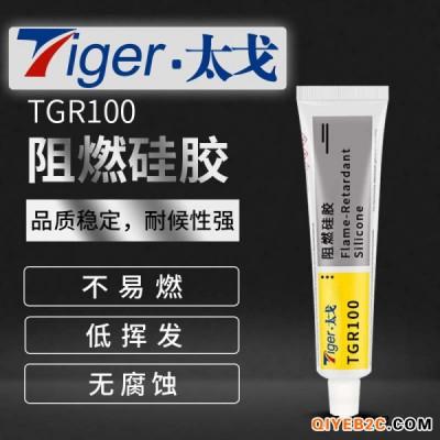 太戈TGR防潮抗振阻燃硅胶品牌电子元器件阻燃胶采购