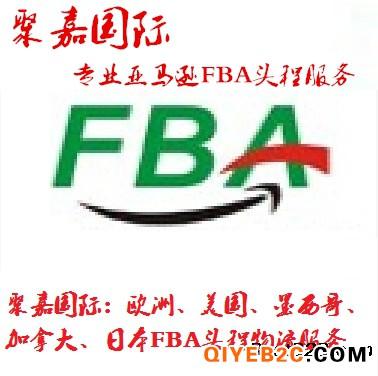 重庆到墨西哥FBA海运墨西哥亚马逊FBA头程空运