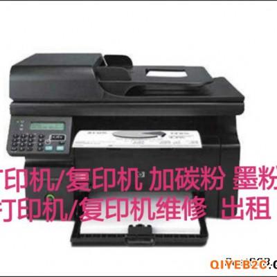 龙华深圳北站打印机维修 深圳北站上门维修打印机加墨