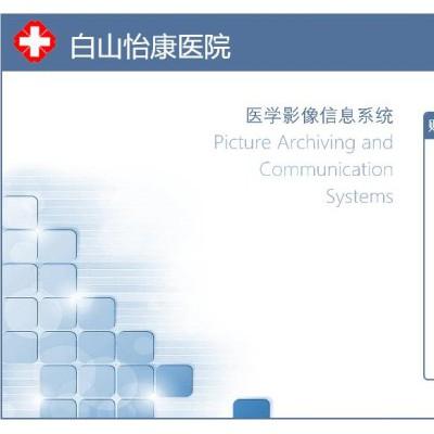 供应索源科技PACS系统医学影像系统