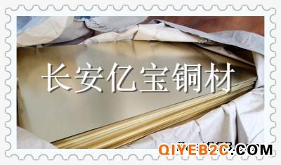 CuZn15-F37黄铜 性能
