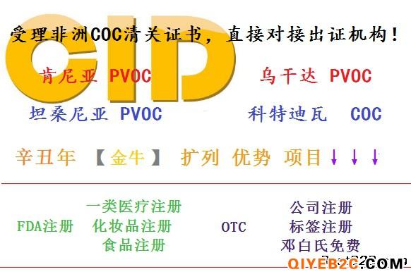 汽车配件肯尼亚PVOC认证办理 周期短 出证快
