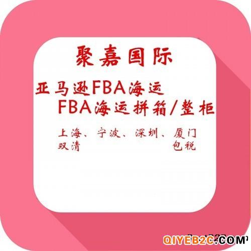 天津到墨西哥FBA海运墨西哥亚马逊FBA头程空运