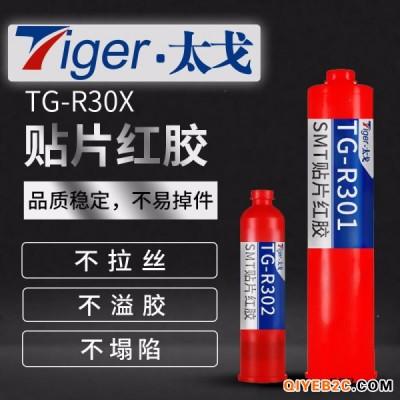 太戈TG-耐热冲击SMT贴片红胶 铜网印刷红胶采购