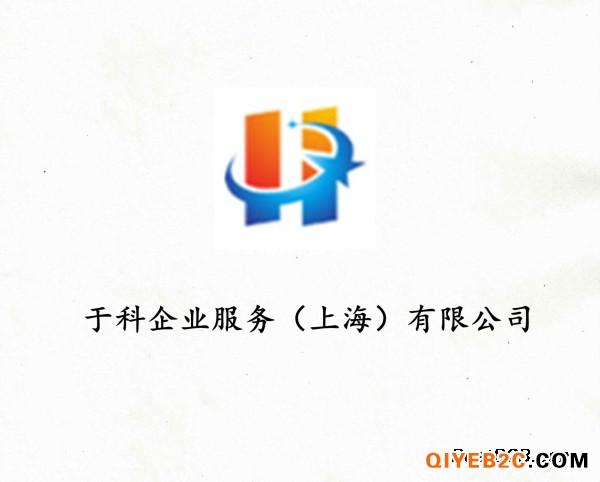 黄浦区企业法人变更流程及资料