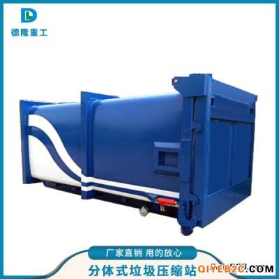 一机两箱垃圾中转站压缩机配套设施可销售到陕西渭南