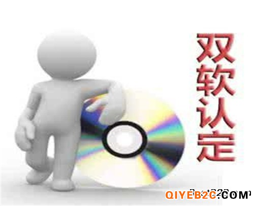 潍坊申请双软认证办理的时间