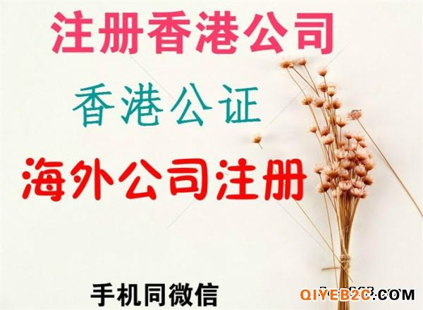 重庆成都注册香港公司海外公司条件