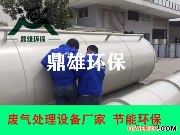 上海喷漆废气净化设备实体大厂上海鼎雄环保