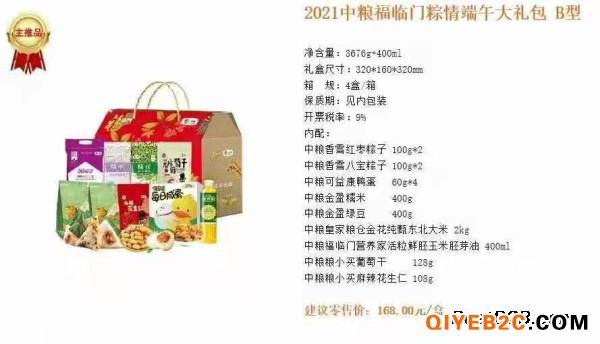 端午大礼包中粮粽子米面粮油天津团购礼券礼盒168型