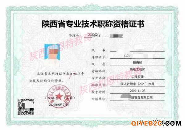 办理2021年陕西省工程师职称与继续教育办理要求