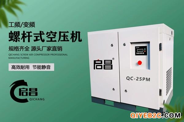 启昌 螺杆式空压机工业级气泵7.5 11 22KW