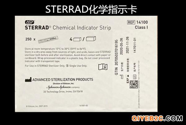 STERRAD过氧化氢低温等离子体灭菌指示卡