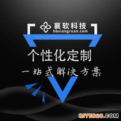 襄阳商城软件定制