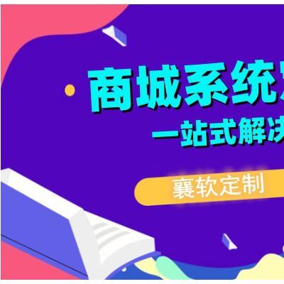 襄阳社区软件定制