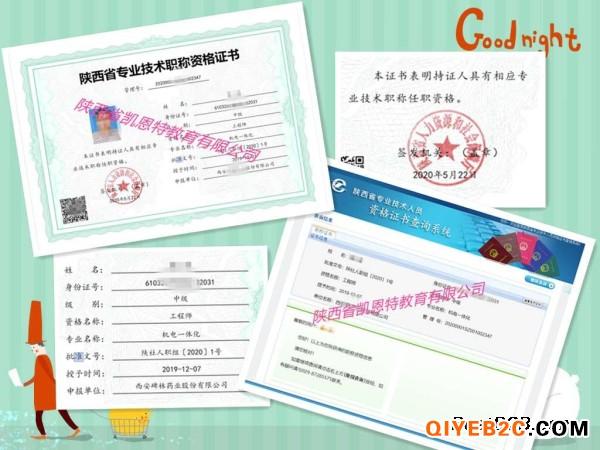 2021年申报陕西省工程师职称评审条件及要求