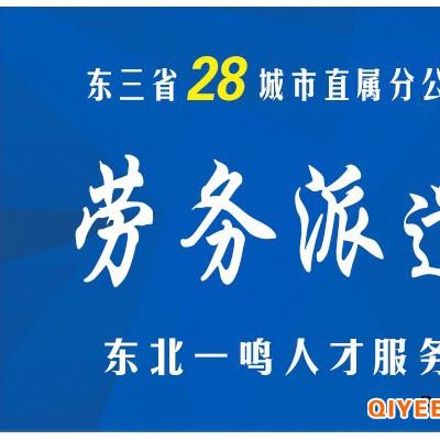 东三省28家分公司劳务派遣