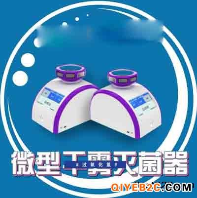替代熏蒸专业生物安全柜消毒设备