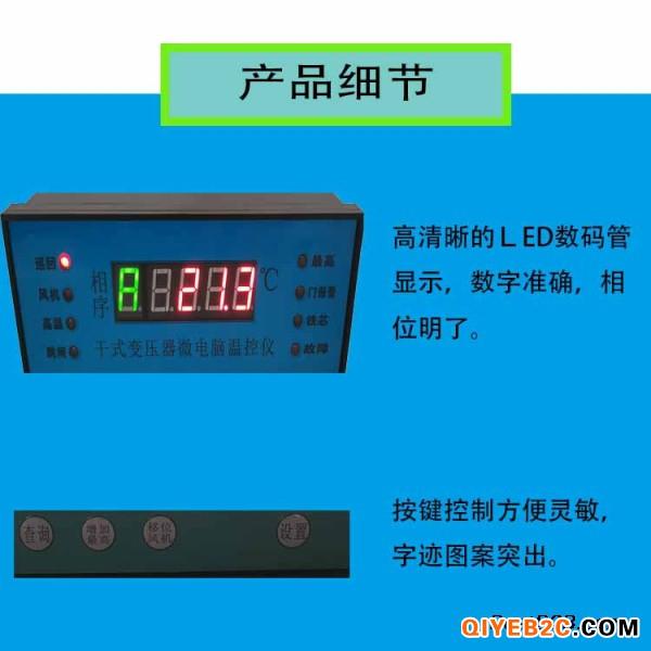 华科电子工业新能源油面温度控制器超温跳闸