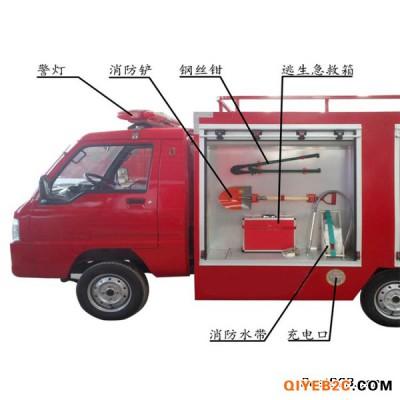电动消防车应急救援设备水罐消防车