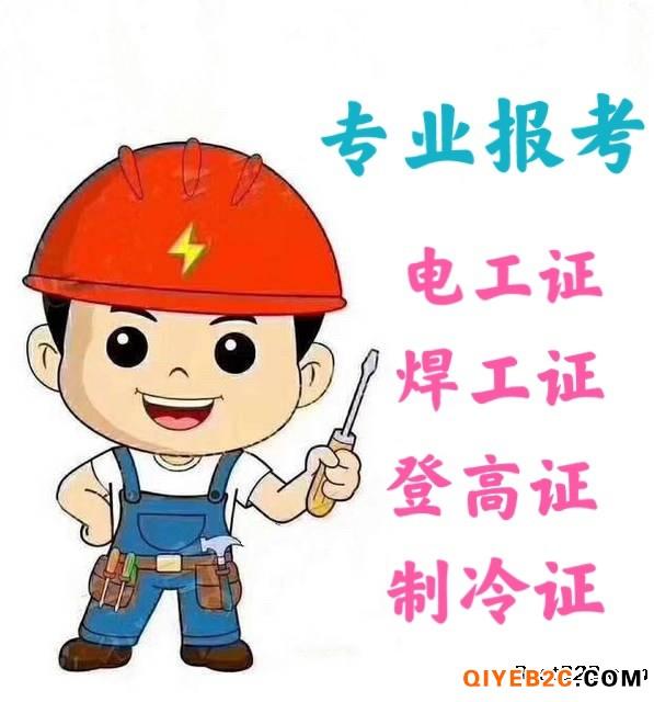 重庆高处作业证(登高)报考所需资料