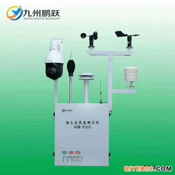 直供唐山工地用扬尘噪声在线监测系统可以对接平台
