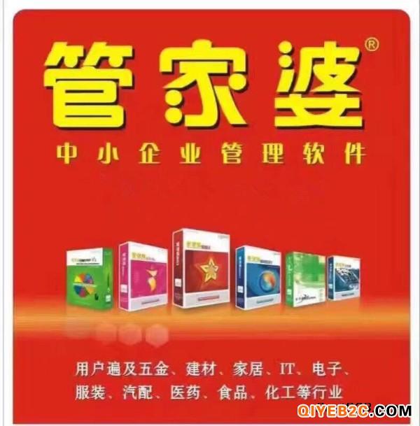 青州管家婆软件的使用方法