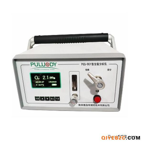 便携式氧含量分析仪PGS-OC1
