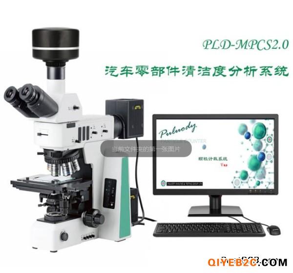显微镜颗粒分析系统