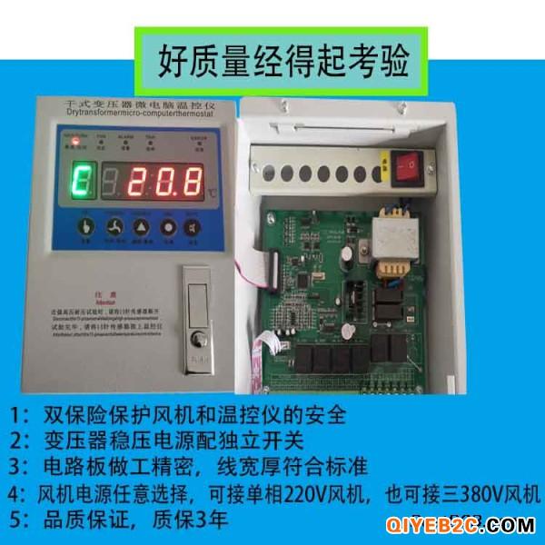 HK-BWD系列干式变压器温控仪PT100