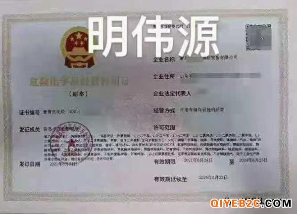 青岛黄岛胶南隐珠街道办理危险废物经营许可证
