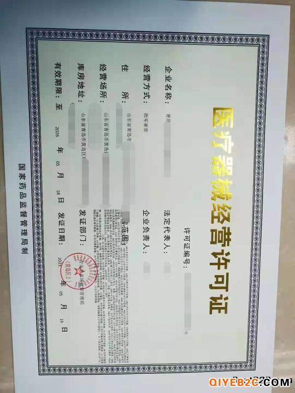 青岛黄岛办理体外诊断试剂医疗器械经营许可证所需资料