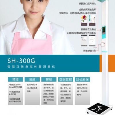 SH-300G超声波身高体重测量仪