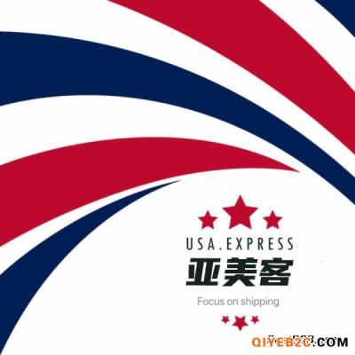 深圳市亚美客美国包税