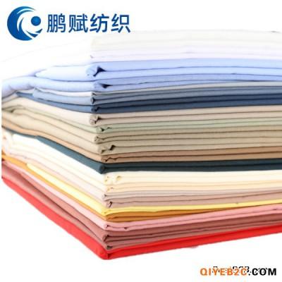 涤棉混纺口袋布里料湿摩四级衬衣面料