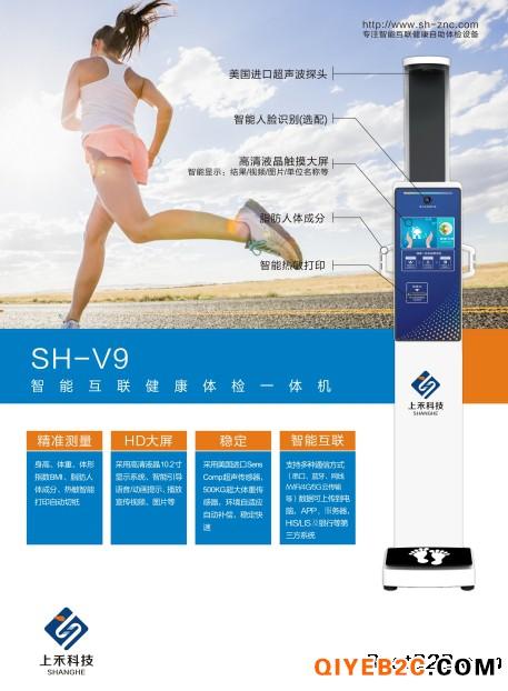 SH-V9智能互联健康体检一体机