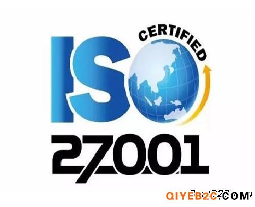 东营ISO27001认证