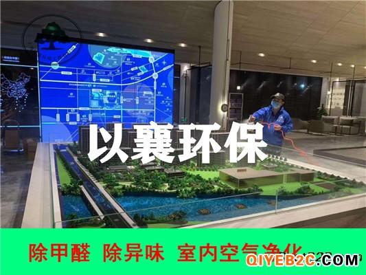 上海办公室新装修除异味除甲醛